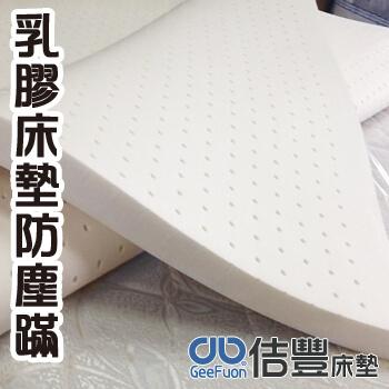 乳膠床墊防塵蹣