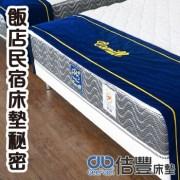 床墊下墊的優點