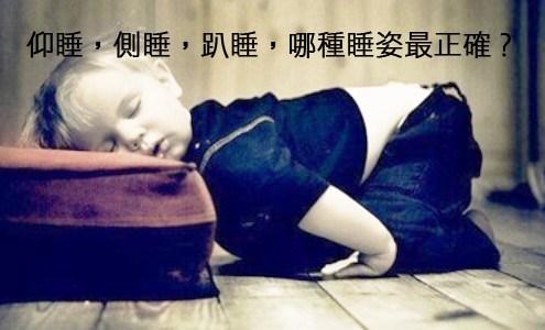 仰睡,左側睡,右側睡,趴睡,哪種睡姿最正確?