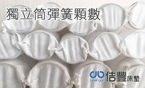 獨立筒床墊彈簧顆數介紹