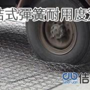 傳統連結式彈簧床墊耐用度測試