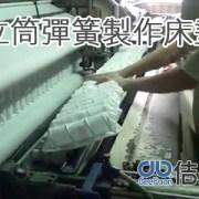 獨立筒彈簧製作床墊