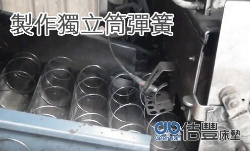 獨立筒彈簧製作過程