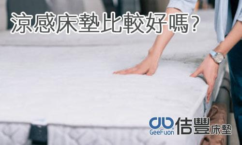 涼感床墊比較好嗎