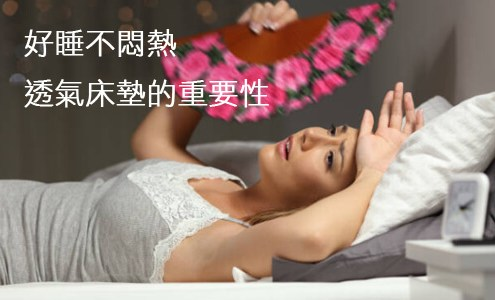 好睡不悶熱,透氣床墊的重要性
