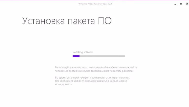 obnovlenie-windows-phone-10-%E2%84%965.png