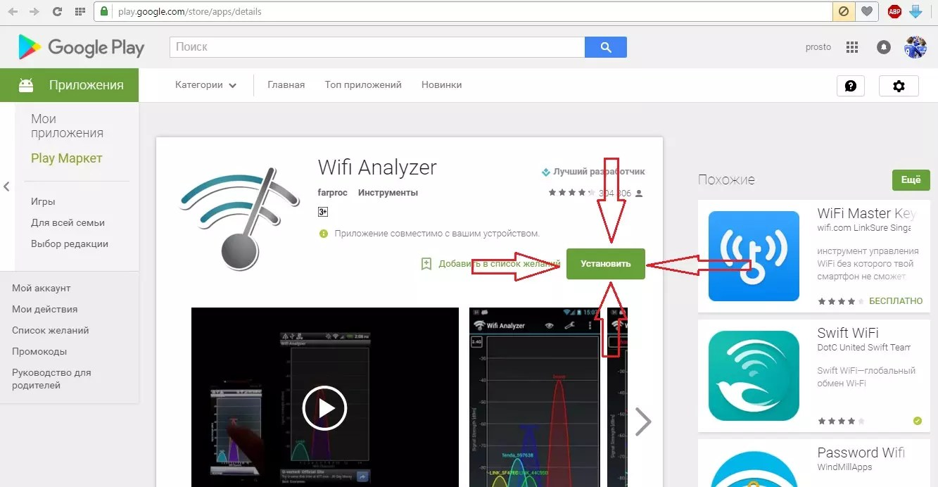 An application on android for checking wifi networks  How to