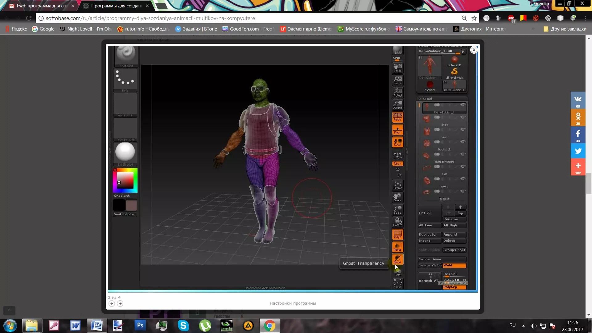 Программа для анимации картинки под музыку