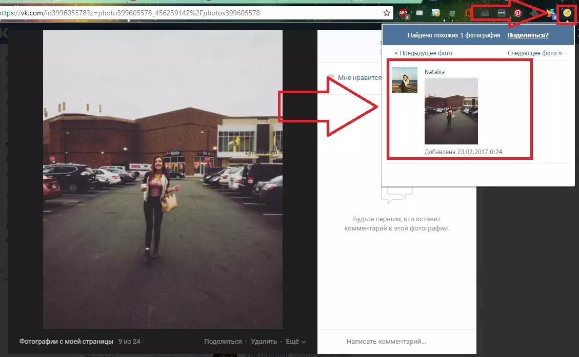 этой как проверить автора фото фото