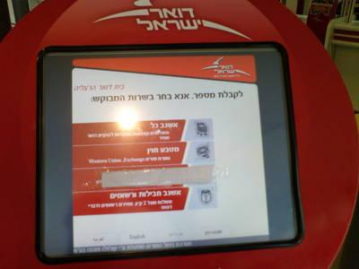 israeli post line management
