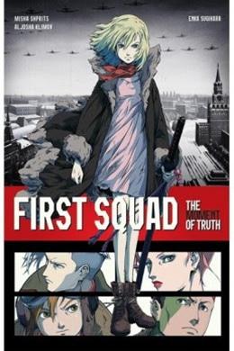 First Squad - Comic Distro - Pontik® Geek