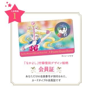 fan club sailor moon carte