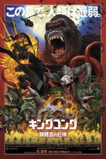 Kong Skull Island (2017) Japanese