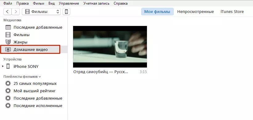 """Uppladdad video från YouTube finns i """"Home Video"""" -avdelningen"""