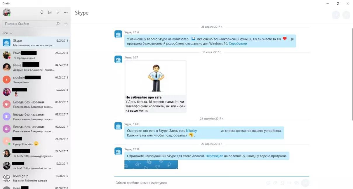 Skype-де корреспонденцияны қалай жоюға болады