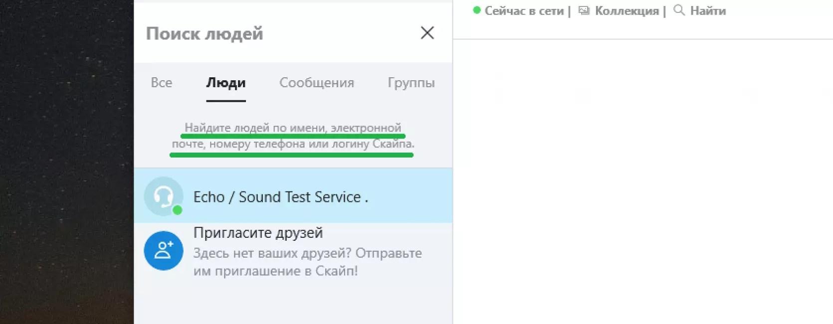 4 modi per modificare il login in Skype nel 2019
