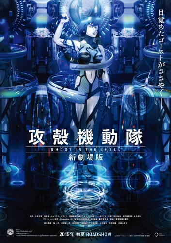 Ghost in the Shell 2015 film first teaser