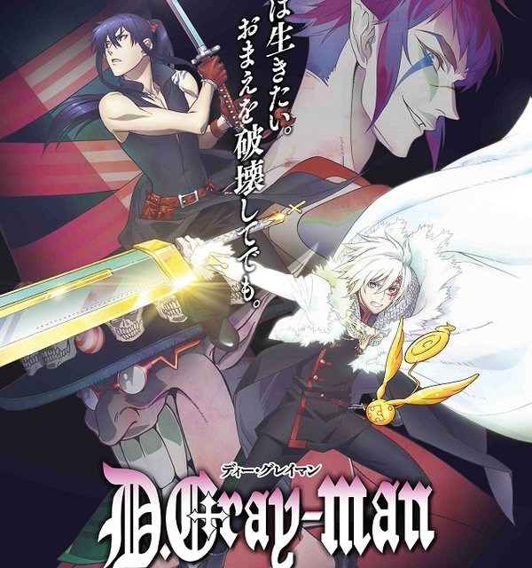 Jump Festa announcement, D.Gray-Man is coming back with all new cast!