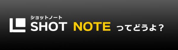 ショットノートアプリ