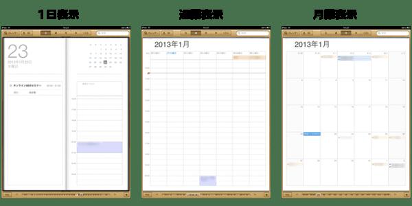 ipadカレンダー