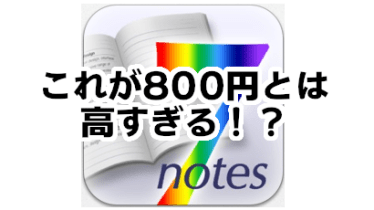 7notes評価