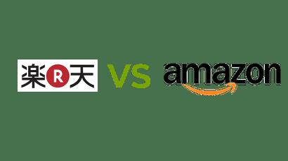 楽天とアマゾン