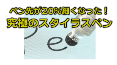 スタイラスペン「su-pen」