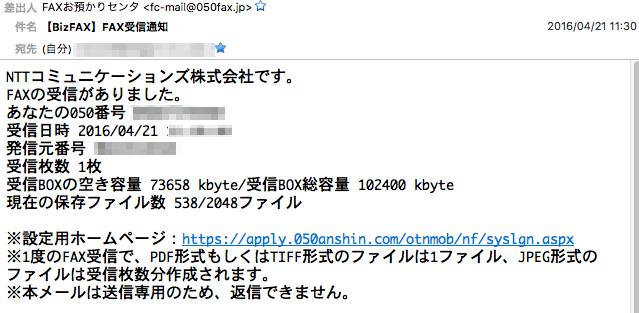 BizFAX-email