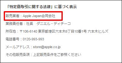 AppleJAPAN特商法