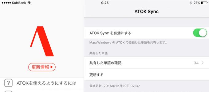 ATOK SYNC