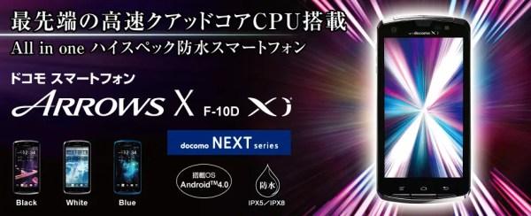 arrows xf-10d