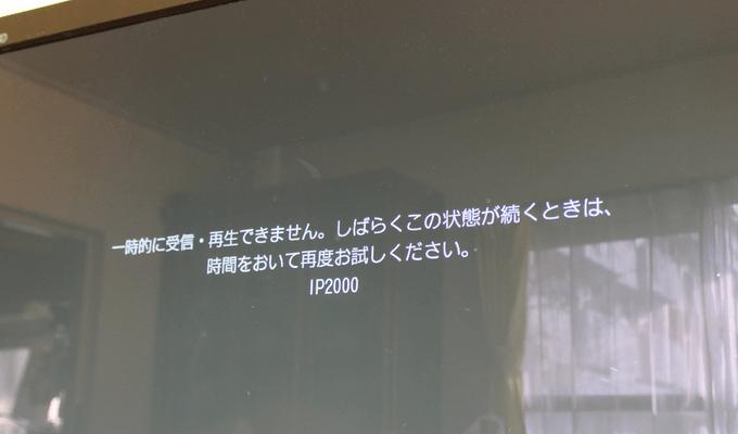 ST-3200エラー画面