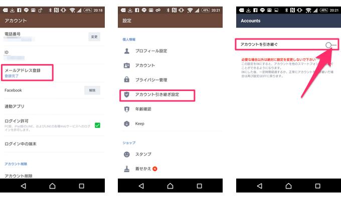 LINEアプリの機種変更手続き