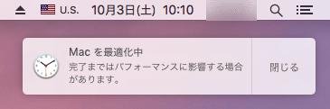 Mac最適化