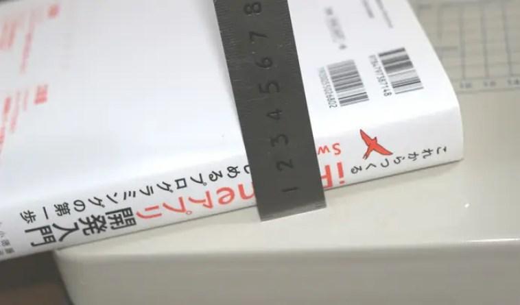 自炊レビュー分厚い書籍も切れる裁断機