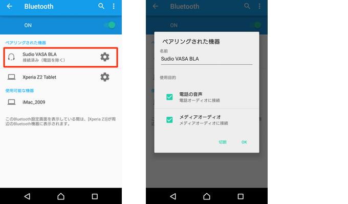 Bluetooth接続(ペアリング)