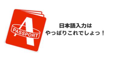 日本語入力ならATOK