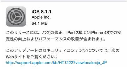ios8.1.1アップデート