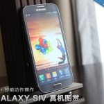 Probably The Last Galaxy S4 Leak You'll See