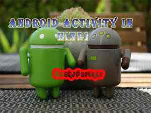 What is Android Activity in hindi