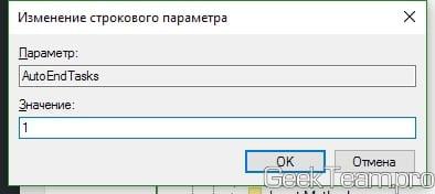 Как включить автозавершение программ, мешающих выключению или перезапуску Windows 10, 8.1, 8, 7
