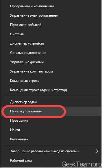 Как открыть настройки на Windows 10