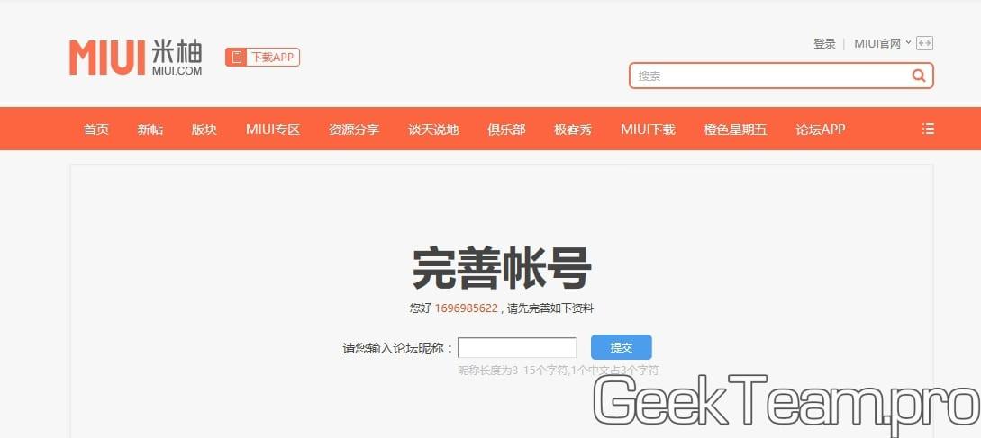 Как правильно разблокировать загрузчик на устройствах Xiaomi (Телефоны/планшеты)