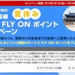 2016年期間限定 JAL韓国便ダブルFLY ONポイント(FOP)キャンペーンの案内がきました
