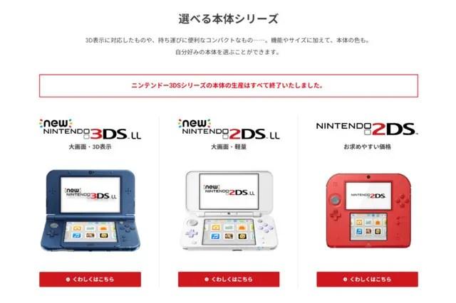 20200917-00000013-famitsu-000-1-view 【ゲーム】ニンテンドー2DSが生産終了。ニンテンドー3DSシリーズはすべて生産終了となる