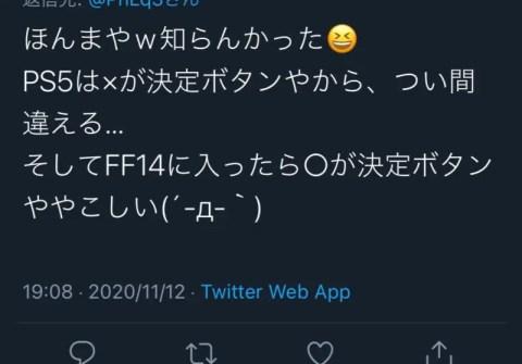 OiBUi0u-480x335 【ユーザー軽視】PS5、◯×混在の決定ボタン変更で購入者からイライラの呟きが続々!