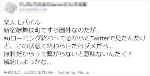ss01-480x245 【携帯】楽天モバイル「圏外になった」報告多数 新宿でも圏外 auローミング終了で
