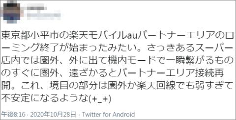 ss02-480x245 【携帯】楽天モバイル「圏外になった」報告多数 新宿でも圏外 auローミング終了で