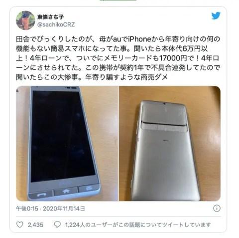 yDMLdAb-480x477 【悲報】携帯キャリアショップ、新型iPhone発売でいろいろ売りまくってしまう