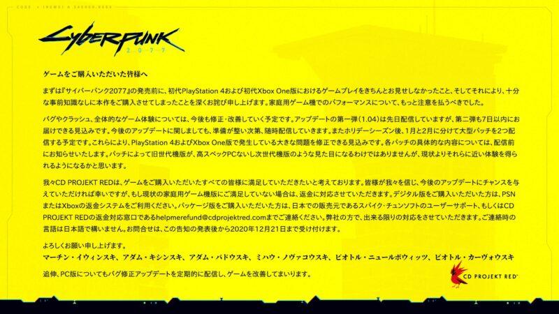 rjPpDPk 「サイバーパンク2077」が初登場1位! ゲオ、12月第1週の新品ゲームソフト売上ランキングを公開